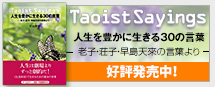Taoist Saying �l����L���ɐ�����30�̌��t